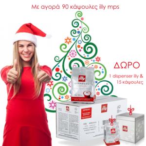 90 ΚΑΨΟΥΛΕΣ MPS illy + ΔΩΡΟ 1 dispenser με 15 κάψουλες
