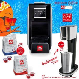 Μηχανή espresso illy MITACA M8 + ΔΩΡΟ freddomixer + 30 Κάψουλες illy MPS