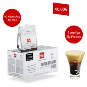 illy mps offer