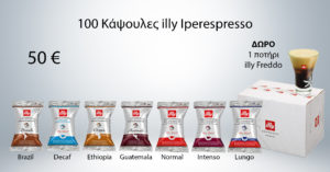 illy iperespresso caps offer