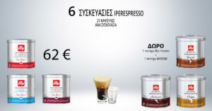 illy iperespresso caps offer