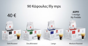 illy mps caps offer